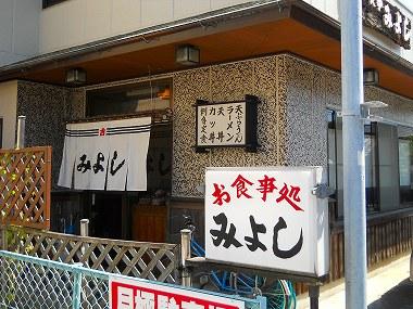 みよし食堂.jpg