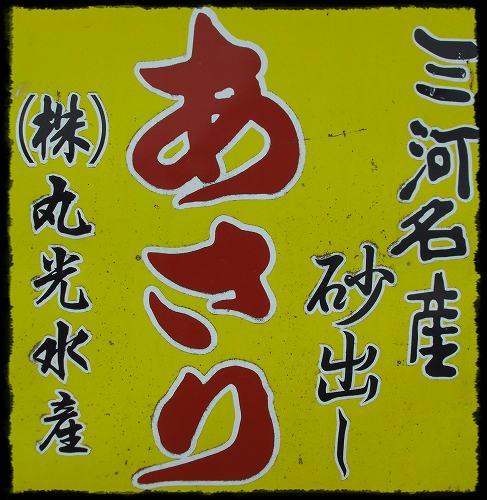 丸光水産直売所 002.jpg