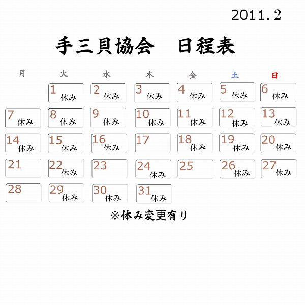 手三貝協会 日程表 2月.jpg