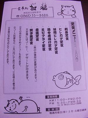 招福.jpg