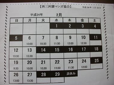 日程表2.jpg
