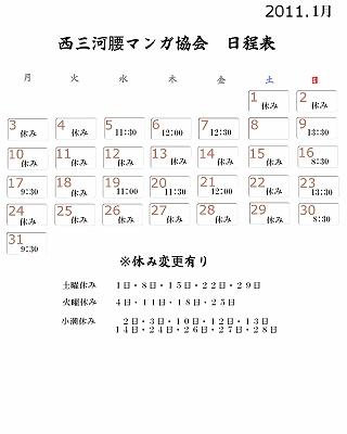 西三河腰マンガ協会日程表 1月.jpg