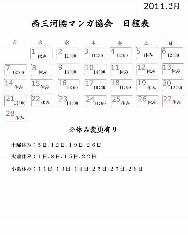 西三河腰マンガ協会日程表 2011.2.jpg