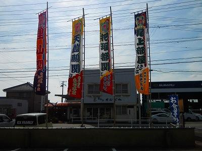 1月17日のぼり 001.jpg