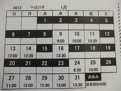 12月27日手掘り.jpg