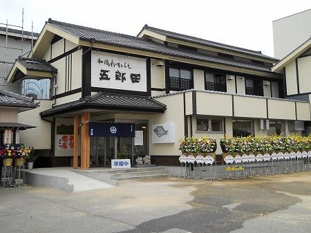 11月3日五朗田 002.jpg
