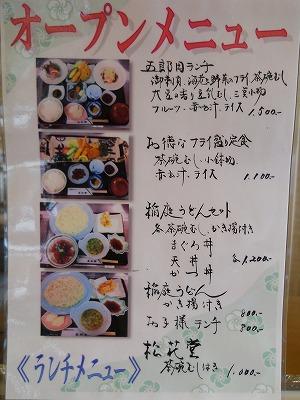 11月3日五朗田 011.jpg