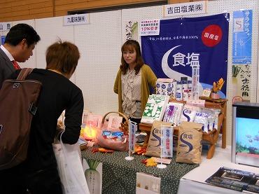 10月19日外食産業 001.jpg