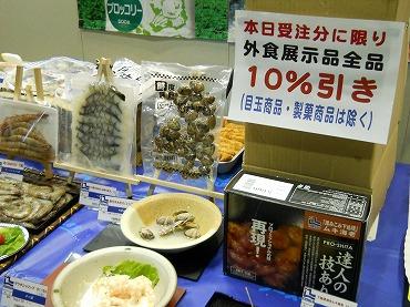 10月19日外食産業 003.jpg