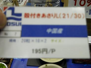 10月19日外食産業 004.jpg