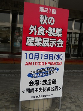 10月19日外食産業 007.jpg