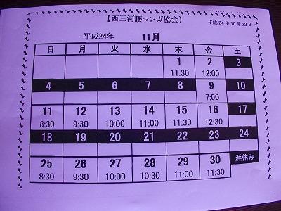 10月22日予定 002.jpg