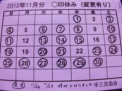11月9日売店 007.jpg