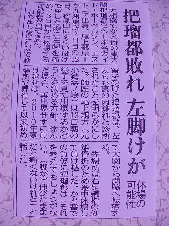 11月13日バルト.jpg