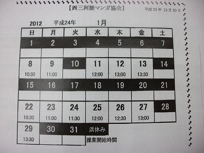 12月22日日程表.jpg