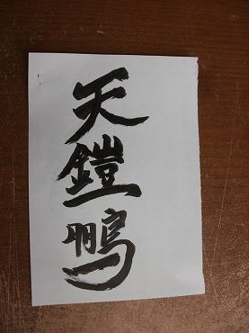 12月22日相撲 001.jpg