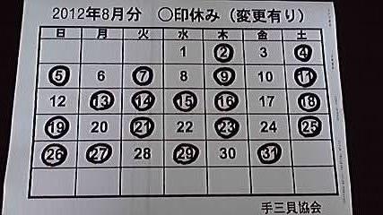12-07-23_002.jpg