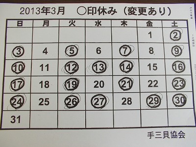 3月予定 002.jpg