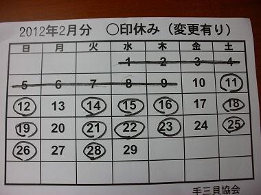 2月予定表.jpg