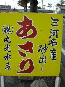 2月9日直売所 002.jpg