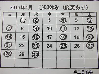 3月22日4月予定 001.jpg
