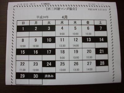 4月マンガ予定表.jpg