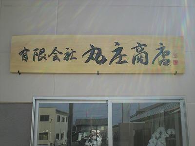 丸庄商店 4月28日 005.jpg