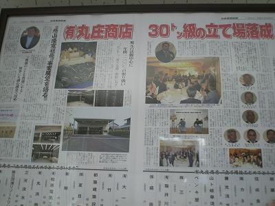 日本養殖新聞  009.jpg