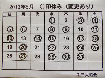 5月ポンプ予定表.jpg
