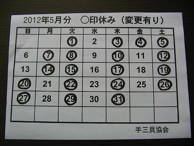 5月予定表 001.jpg