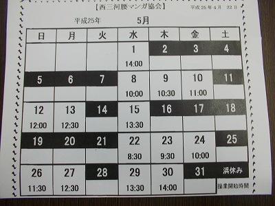 5月手掘り予定表.jpg