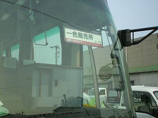 バス旅行 → 伊勢神宮