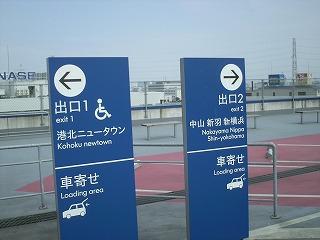 東京へ・・・