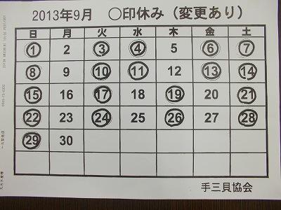 9月ポンプ予定.jpg