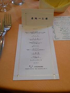 9月3日結婚式・シャッター 018.jpg