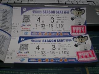 ナゴヤドームチケット