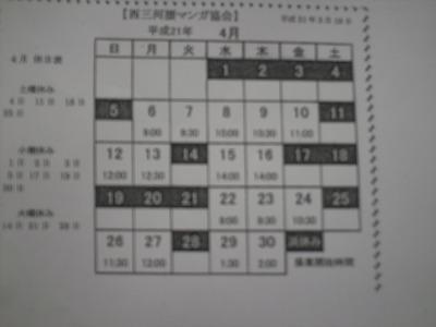 腰マンガ 日程表