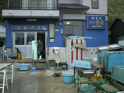 魚栄さん 吉良町